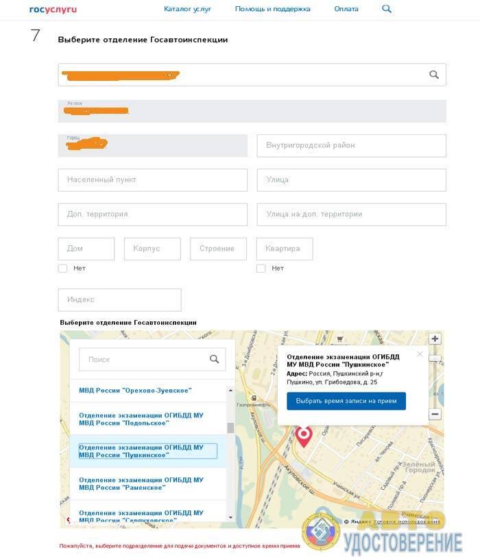 zamenit-voditelskoe-udostoverenie-cherez-sajt-gosuslug-9.jpg