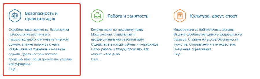 prodlenie-razreshenia-na-oruzhie-shag-3.png