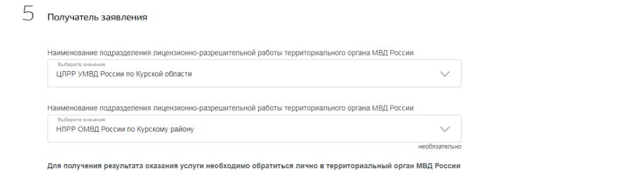 prodlenie-razreshenia-na-oruzhie-shag-10.png
