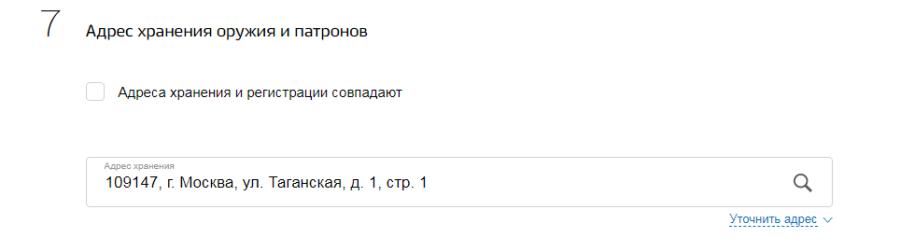 prodlenie-razreshenia-na-oruzhie-shag-12.png
