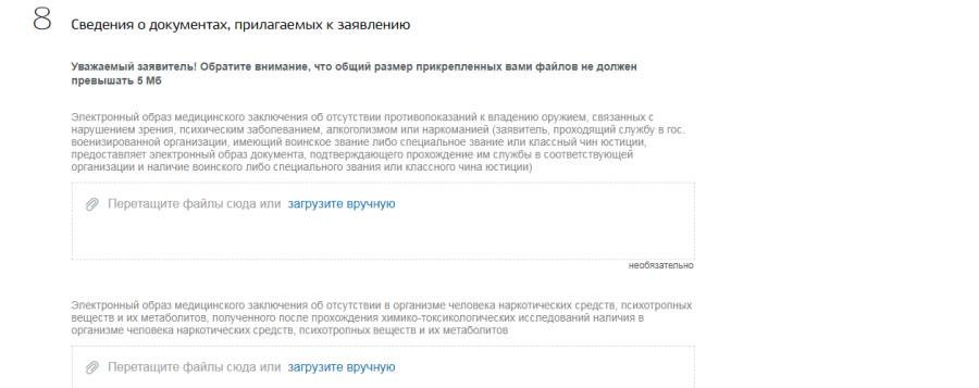 prodlenie-razreshenia-na-oruzhie-shag-13.png