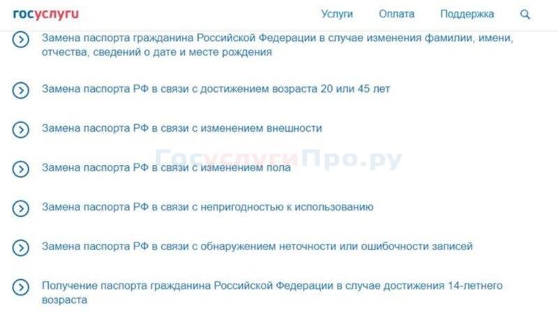 Vybrat-nuzhnyj-punkt-na-sajte-Gosuslug-800x458.jpg