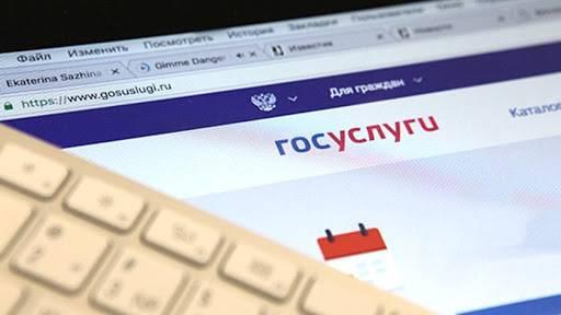 Registratsiya-bezrabotnyh-cherez-gosuslugi.jpg