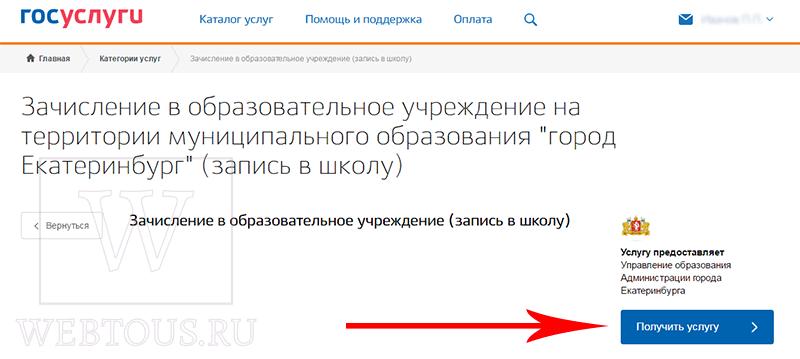 get-usluga.png