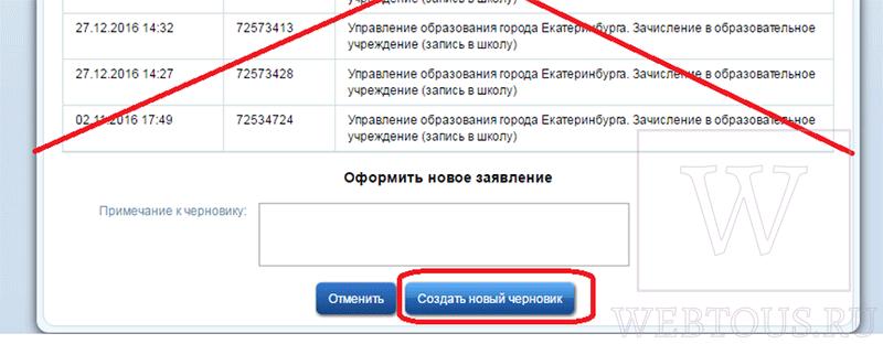 sozdat-chernovik.png
