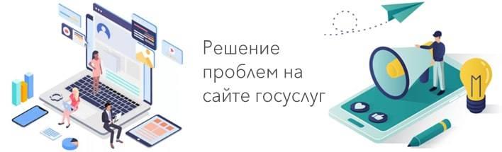 1575637028_reshenie-problem-min.jpg