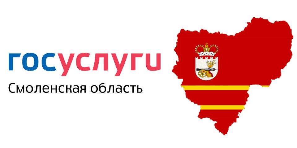 gosuslugi-smolensk-1.png