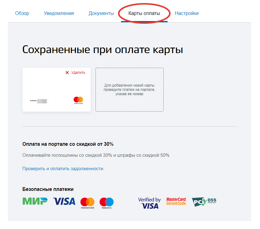gosuslugi-karty-oplaty.png