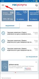 screenshot_16-1-151x300-1.png